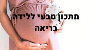 מתכון טבעי ללידה בריאה