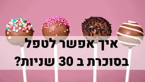 איך אפשר לטפל בסוכרת ב 30 שניות