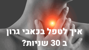 איך לטפל בכאבי גרון ב 30 שניות