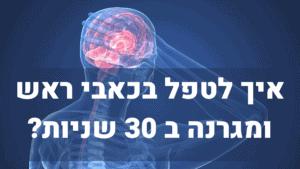 איך לטפל בכאבי ראש ומגרה ב 30 שניות?