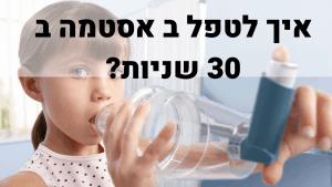 איך לטפל ב אסטמה ב 30 שניות