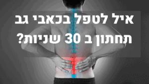 איל לטפל בכאבי גב תחתון ב 30 שניות