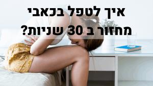 איך לטפל בכאבי מחזור ב 30 שניות